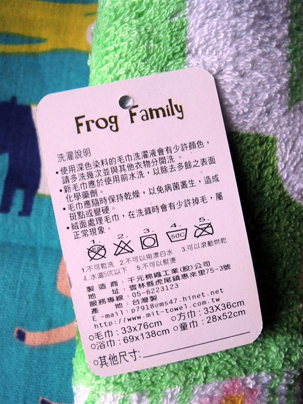 青蛙毛巾 004.jpg