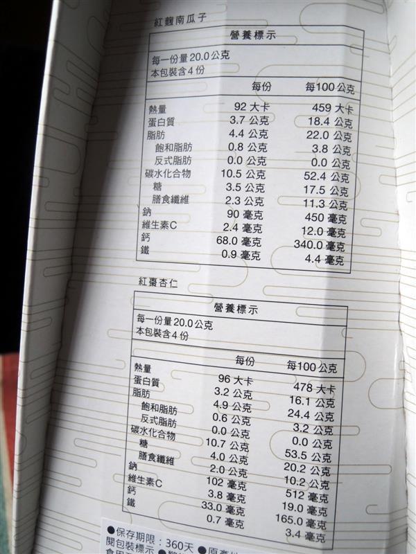 元本山堅果海苔夾心禮盒 003.jpg