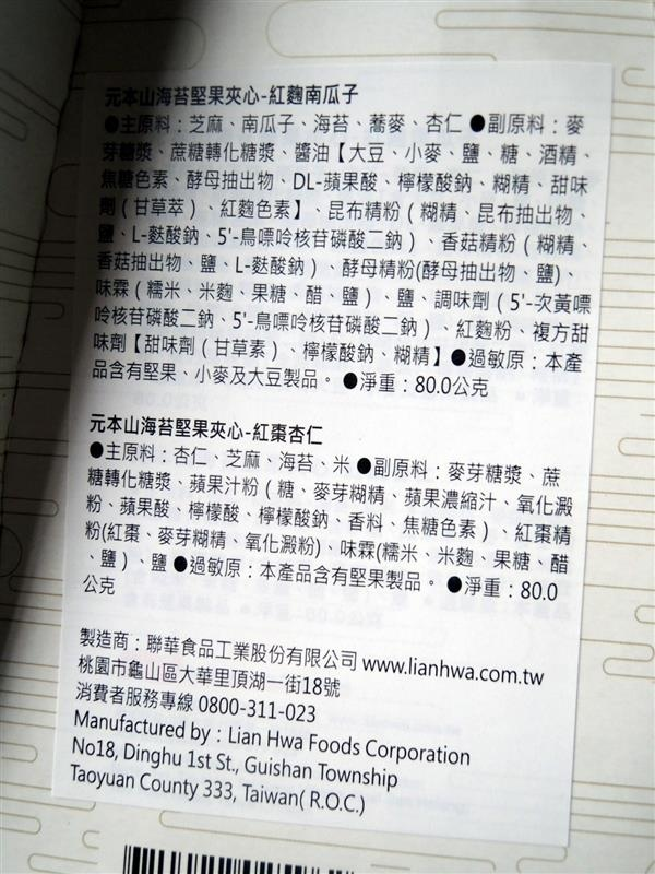元本山堅果海苔夾心禮盒 004.jpg