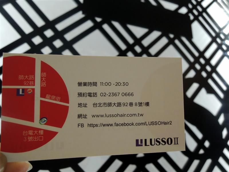 Lusso Hair 2店 031.jpg