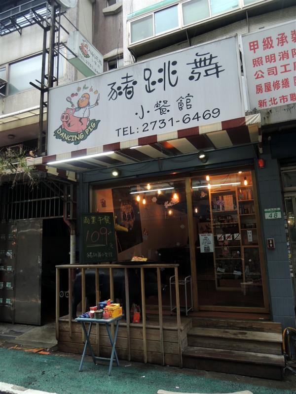 豬跳舞小餐館 001.jpg