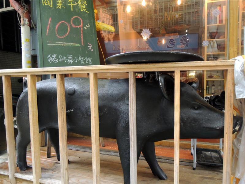 豬跳舞小餐館 005.jpg