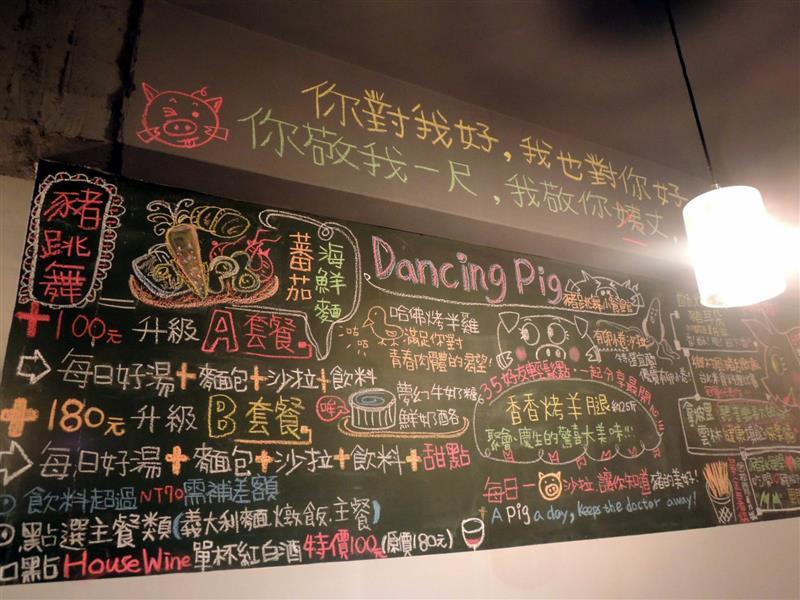 豬跳舞小餐館 014.jpg
