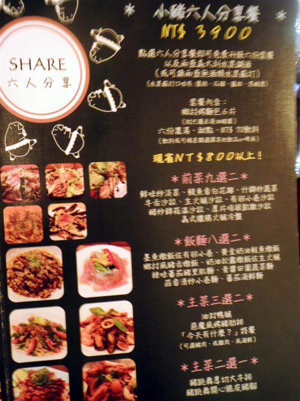豬跳舞小餐館 030.jpg