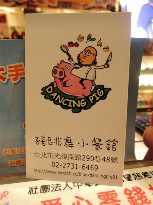 豬跳舞小餐館 090.jpg