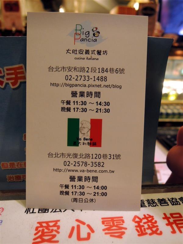 豬跳舞小餐館 091.jpg