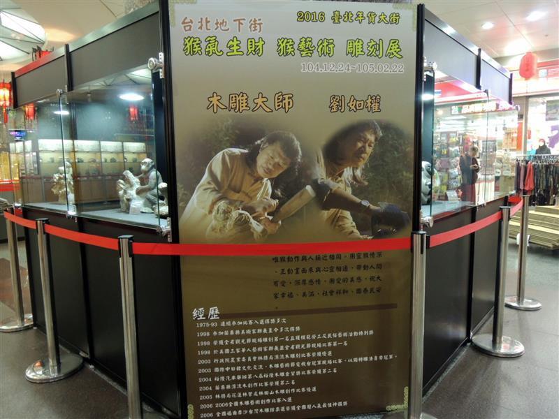 台北地下街 012.jpg
