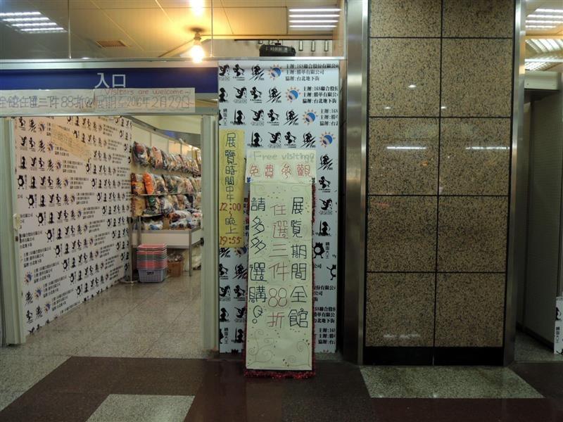 台北地下街 069.jpg