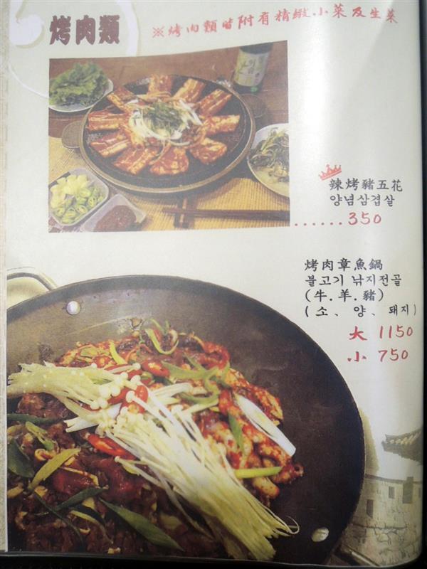 南大門韓國烤肉 009.jpg