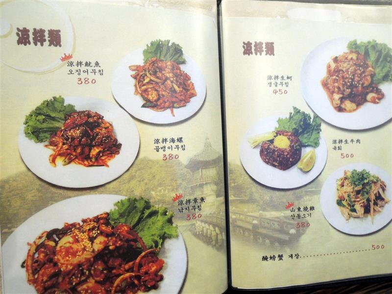 南大門韓國烤肉 012.jpg
