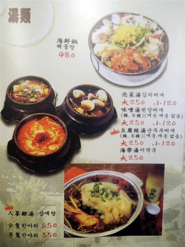 南大門韓國烤肉 016.jpg