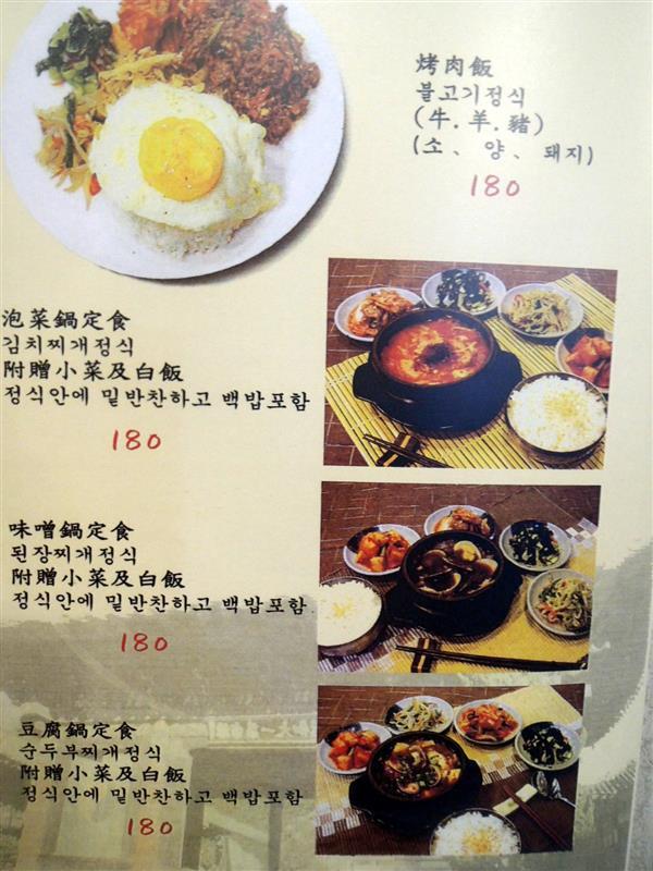 南大門韓國烤肉 017.jpg