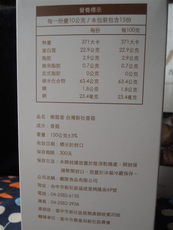 鄉菇香 黑早冬菇 003.jpg
