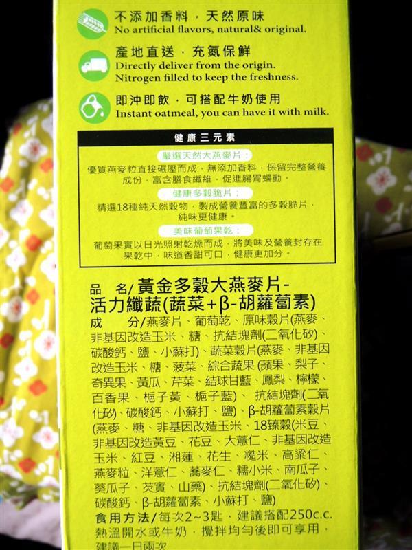 廣吉 黃金多穀大燕麥片 004.jpg
