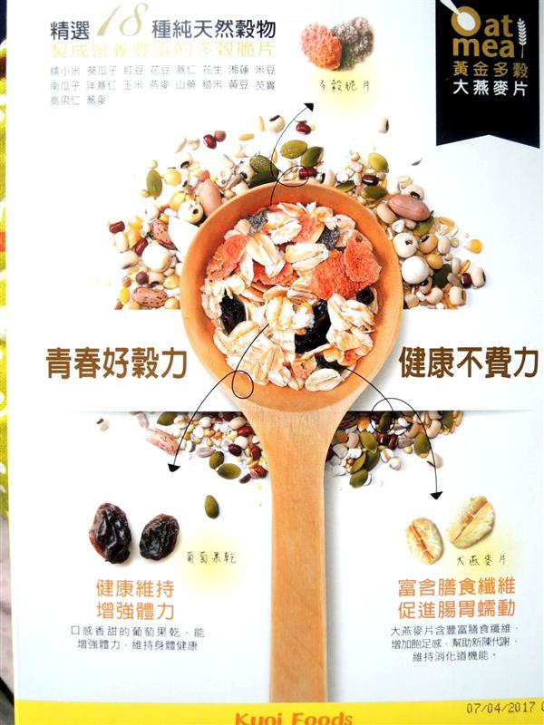 廣吉 黃金多穀大燕麥片 011.jpg