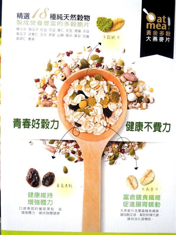 廣吉 黃金多穀大燕麥片 010.jpg