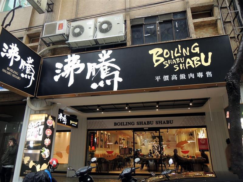 沸騰 Boiling Shabu Shabu 001.jpg