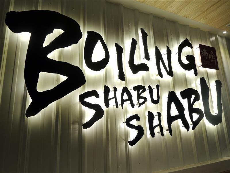 沸騰 Boiling Shabu Shabu 009.jpg