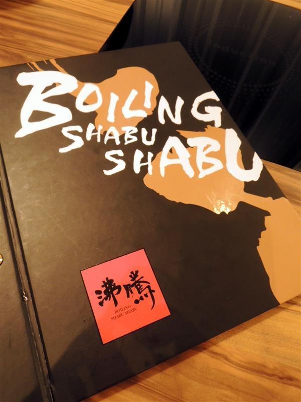 沸騰 Boiling Shabu Shabu 010.jpg