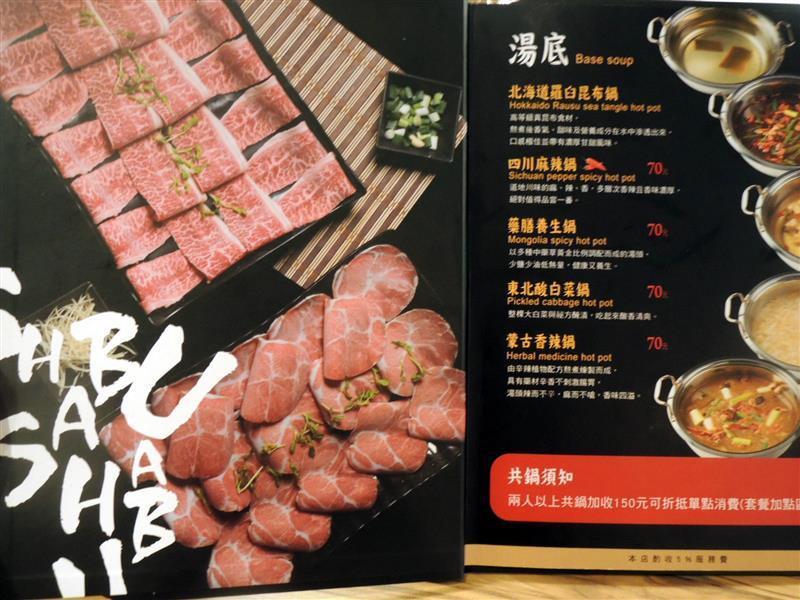 沸騰 Boiling Shabu Shabu 011.jpg