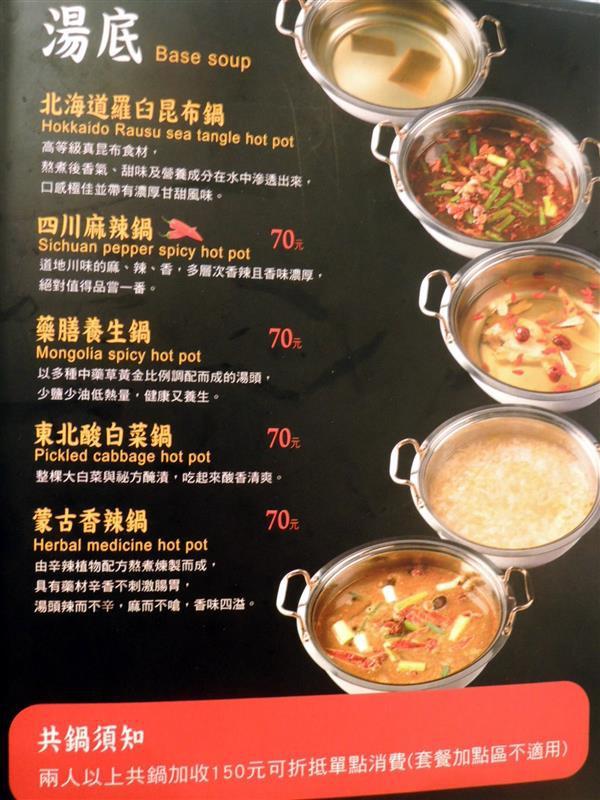 沸騰 Boiling Shabu Shabu 012.jpg