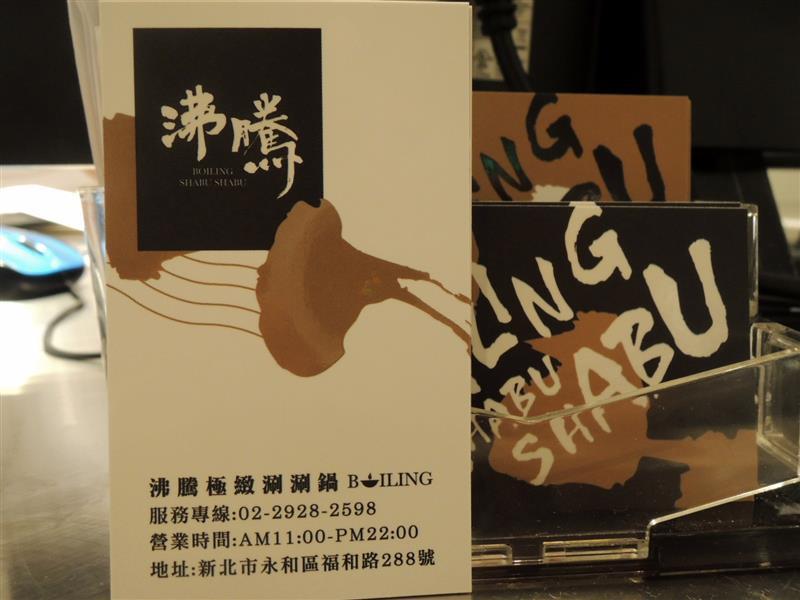 沸騰 Boiling Shabu Shabu 059.jpg