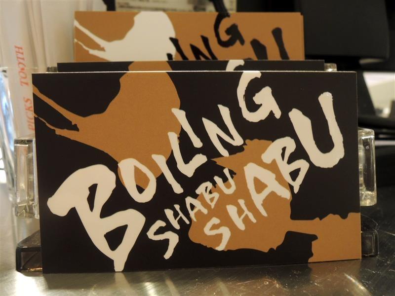 沸騰 Boiling Shabu Shabu 058.jpg