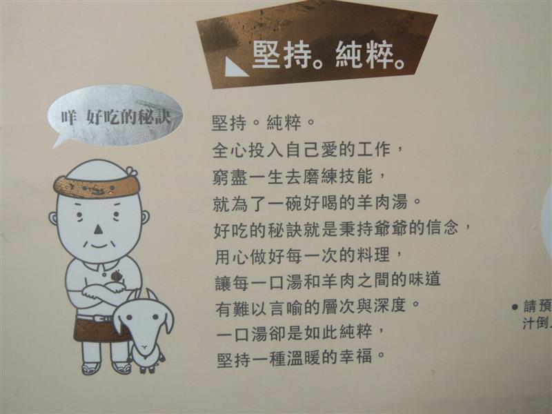 咩 灣裡羊肉店 024.jpg