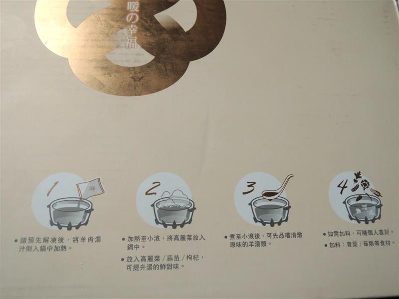 咩 灣裡羊肉店 025.jpg