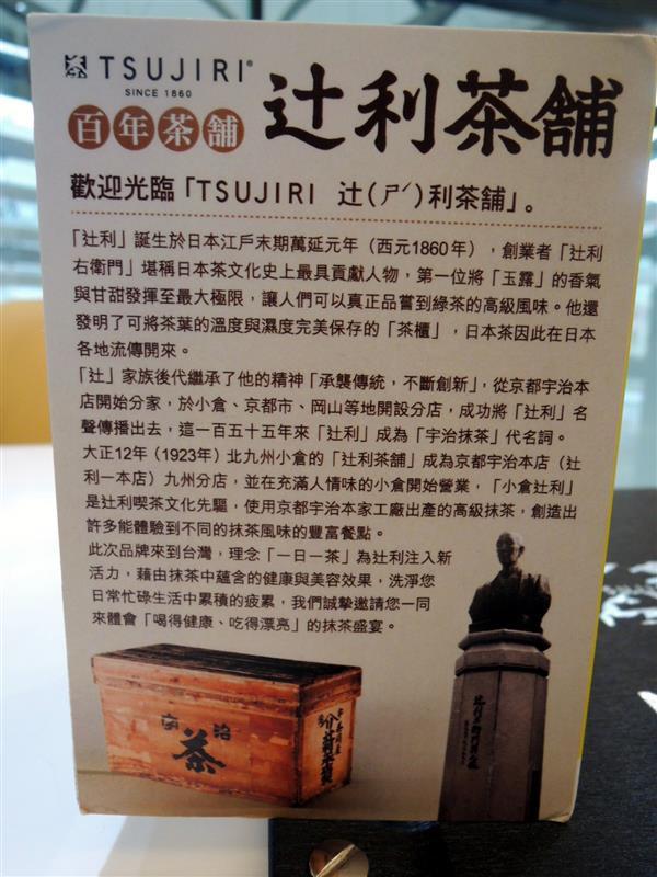 Tsujiri 辻利茶舖 008.jpg