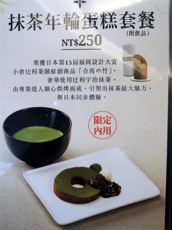 Tsujiri 辻利茶舖 011.jpg