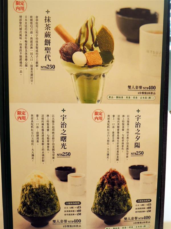 Tsujiri 辻利茶舖 014.jpg