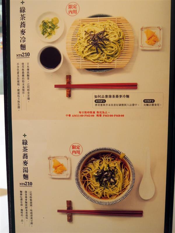 Tsujiri 辻利茶舖 015.jpg