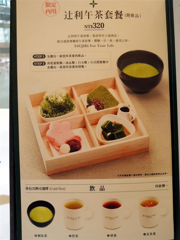 Tsujiri 辻利茶舖 016.jpg