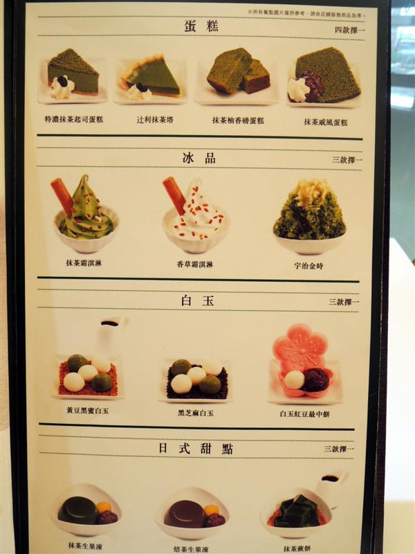 Tsujiri 辻利茶舖 017.jpg