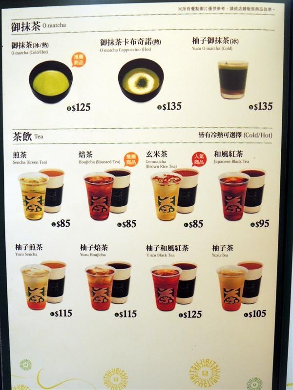Tsujiri 辻利茶舖 019.jpg