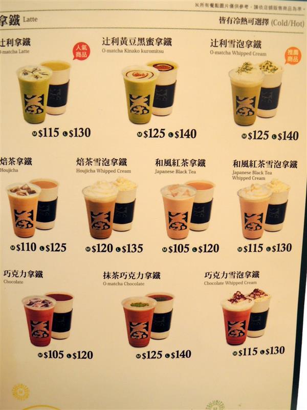 Tsujiri 辻利茶舖 020.jpg