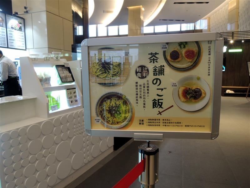 Tsujiri 辻利茶舖 025.jpg