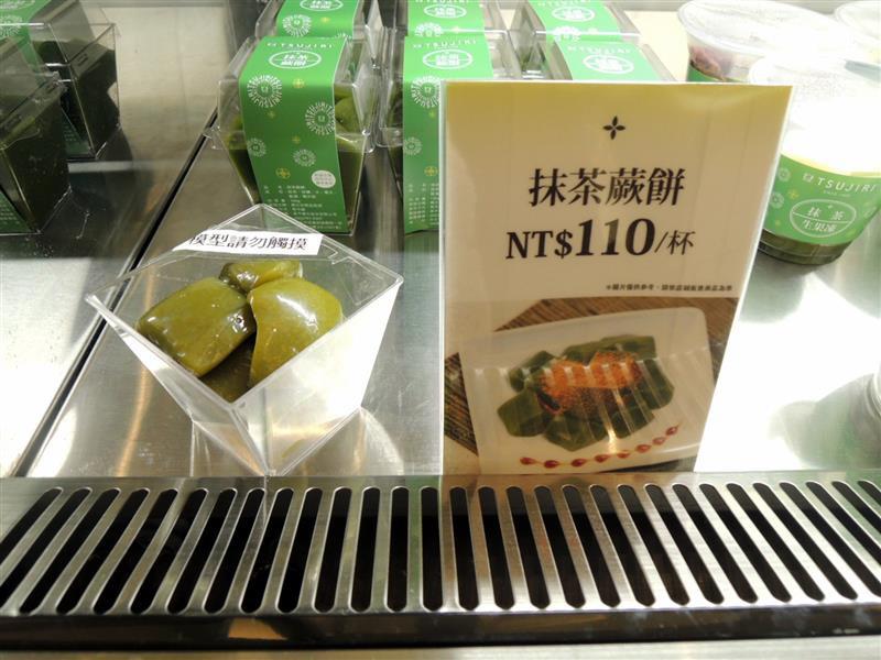 Tsujiri 辻利茶舖 029.jpg