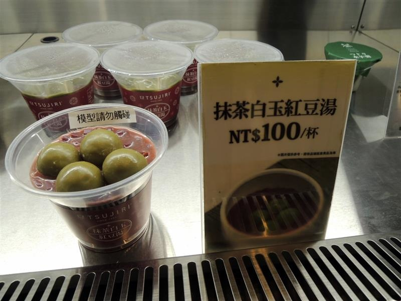 Tsujiri 辻利茶舖 032.jpg