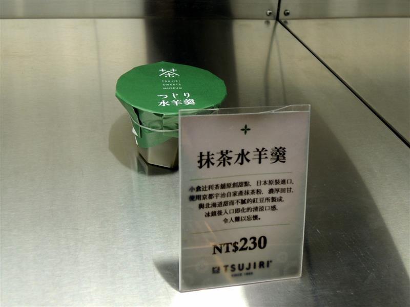 Tsujiri 辻利茶舖 033.jpg
