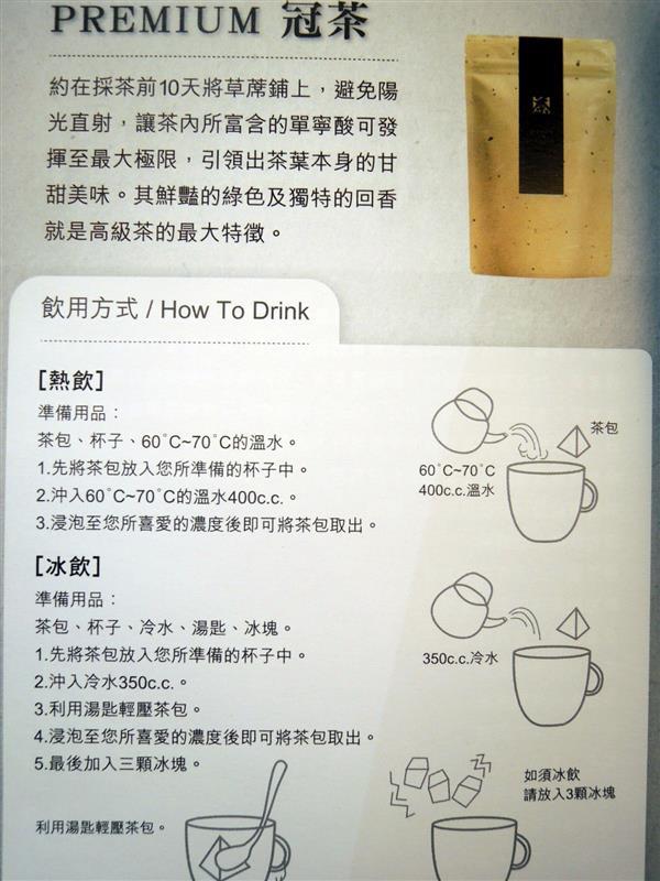 Tsujiri 辻利茶舖 062.jpg