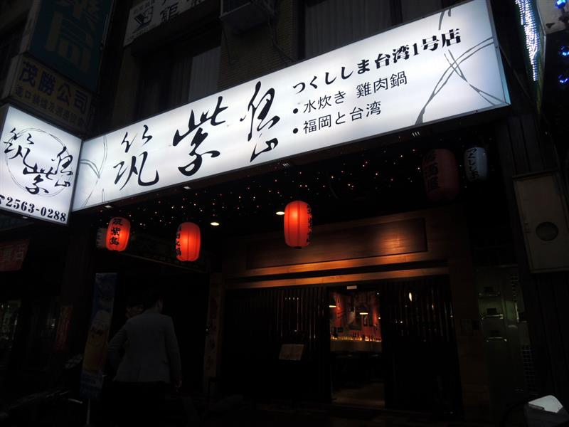 水炊き 筑紫島 001.jpg