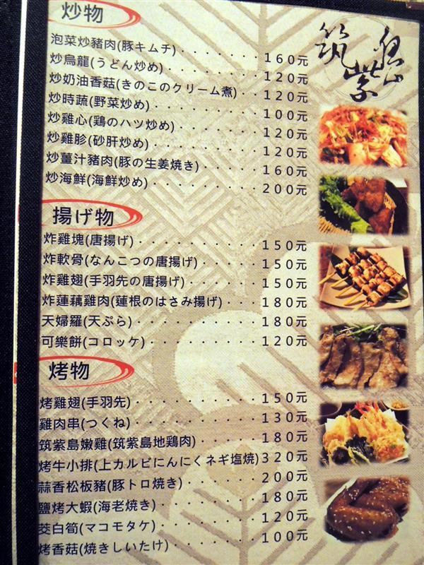 水炊き 筑紫島 016.jpg