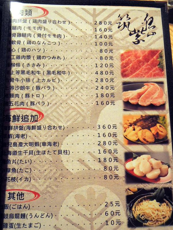 水炊き 筑紫島 014.jpg