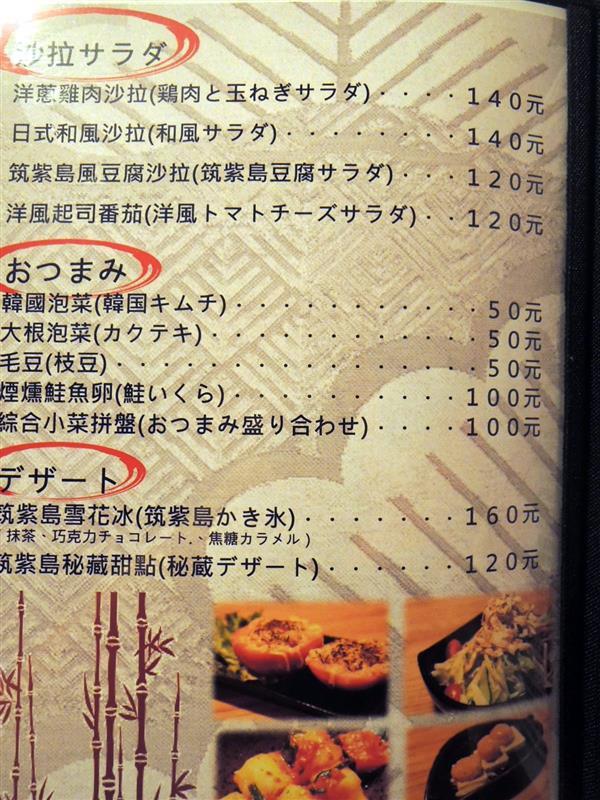 水炊き 筑紫島 017.jpg