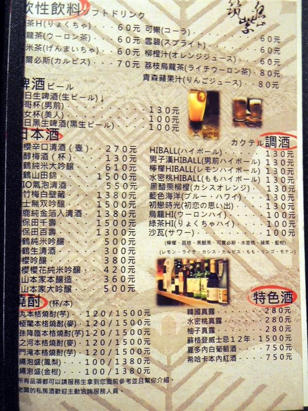 水炊き 筑紫島 018.jpg