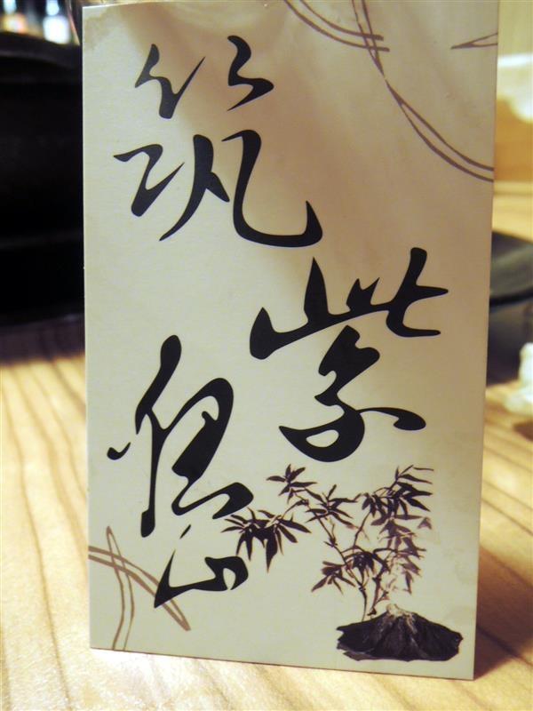 水炊き 筑紫島 054.jpg