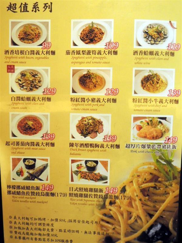 Tita 美食廚房 009.jpg