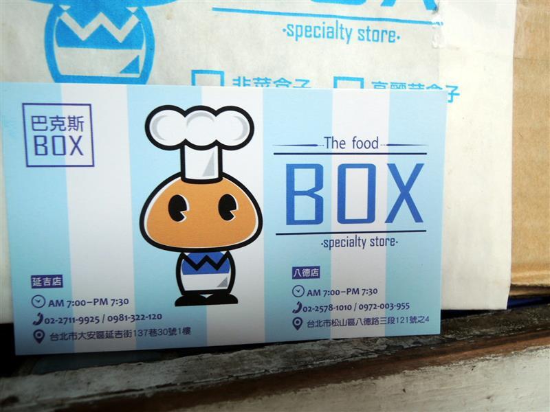 BOX 巴克斯 004.jpg